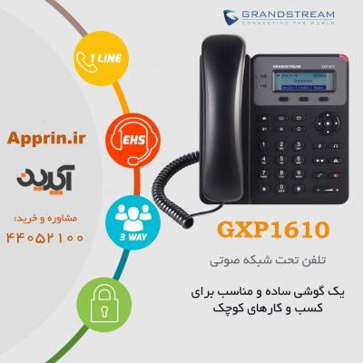 GXP1610